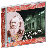 Audio CD Romantic Classic. Иоганнес Брамс