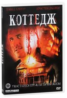 Коттедж (DVD) / The Cottage
