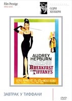 DVD Завтрак у Тиффани / Breakfast At Tiffany`s