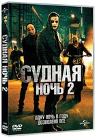 Судная ночь 2 (DVD) / The Purge: Anarchy
