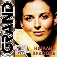 Audio CD Grand collection: Наталия Власова