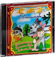 Приключения Волчонка Вовы и Зайчонка Васи (Аудиокнига CD)