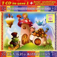 Audio CD Разноцветные сказки. Сказки о животных (2 CD + альбом)