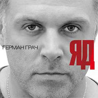 Audio CD Герман Грач: Яд