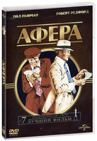 Афера (DVD) / The Sting
