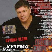 Audio CD Вадим Кузема: Чартер на Ганновер