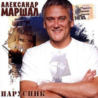 Audio CD Александр Маршал: Парусник