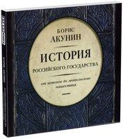 История Российского Государства. Том 1. От истоков до монгольского нашествия