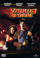 Улицы в огне (DVD) / Streets of Fire