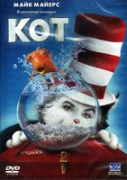 DVD Кот / The Cat in the Hat