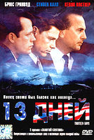 DVD 13 дней / Thirteen Days / Thirteen Days Which Shocked the World