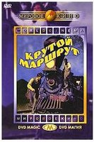 Крутой маршрут (DVD) / The Great Locomotive Chase
