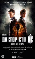 Blu-Ray День Доктора (Real 3D Blu-Ray) / The Day of the Doctor