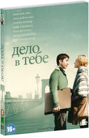 Дело в тебе (DVD) / A Case of You