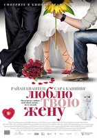 Люблю твою жену (DVD) / The Right Kind of Wrong