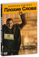 Плохие слова (DVD) / Bad Words