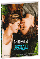 Виноваты звезды (DVD) / The Fault in Our Stars