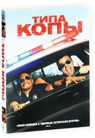 Типа копы (DVD) / Let's Be Cops