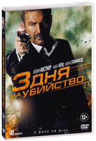 Три дня на убийство (DVD) / Three Days to Kil
