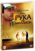 Рука на миллион (DVD) / Million Dollar Arm