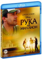 Рука на миллион (Blu-Ray) / Million Dollar Arm