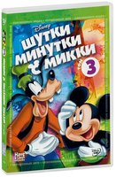 DVD Шутки-Минутки с Микки: Том 3 / Have A Laugh With Mickey