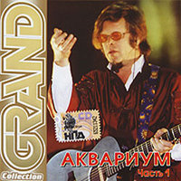 Grand Collection: Аквариум. Часть 1 (CD)