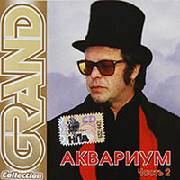 Audio CD Grand Collection: Аквариум. Часть 2