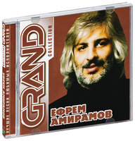 Grand Collection: Ефрем Амирамов (CD)