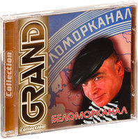 Grand Collection: Беломорканал (CD)