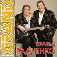 Grand Collection: Братья Радченко (CD)
