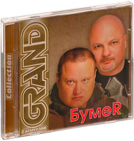 Grand Collection: Бумер (CD)