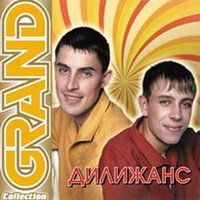 Audio CD Grand Collection: Дилижанс