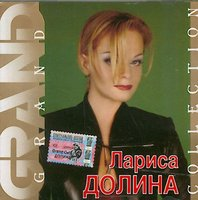 Grand Collection: Лариса Долина (CD)