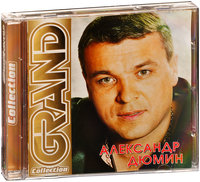 Grand Collection: Александр Дюмин (CD)
