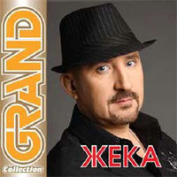 Grand Collection: Жека (CD)