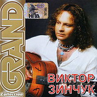 Grand Collection: Виктор Зинчук (CD)