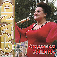 Grand Collection: Людмила Зыкина (CD)