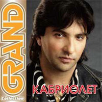 Grand Collection: Кабриолет (CD)
