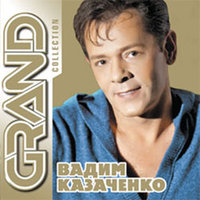 Grand Collection: Вадим Казаченко (CD)