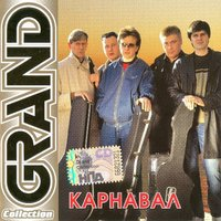 Grand Collection: Карнавал (CD)