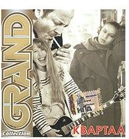 Grand Collection: Квартал (CD)