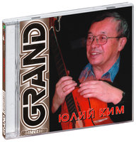 Grand Collection: Юлий Ким (CD)