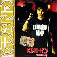 Grand Collection: Кино. Часть 2 (CD)