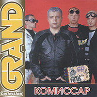 Grand Collection: Комиссар (CD)