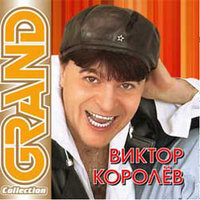 Grand Collection: Виктор Королёв (CD)
