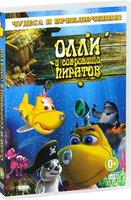 DVD Олли и сокровища пиратов / Dive Olly Dive and the Pirate Treasure