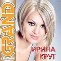 Grand Collection: Ирина Круг (CD)