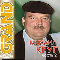 Grand Collection: Михаил Круг. Часть 2 (CD)