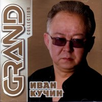 Grand Collection: Иван Кучин (CD)